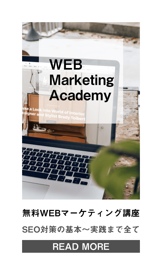 無料WEBマーケティングSEO対策の基本〜実践まで全て